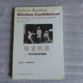 厨室机密:烹饪深处的探险
