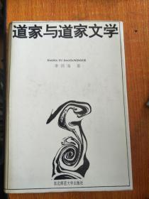 道家与道家文学 作者签赠本