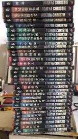 阿加莎.克里斯蒂作品全集系列   33册合售  (不重复 具体看图全套)