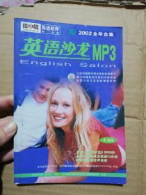 英语沙龙Mp3