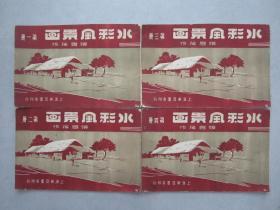 包邮 水彩风景画 张眉孙版 (4册合售 全彩印 民国30年初版 横16开)