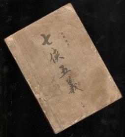 《七侠五义(上册)》石玉昆述 俞越重编