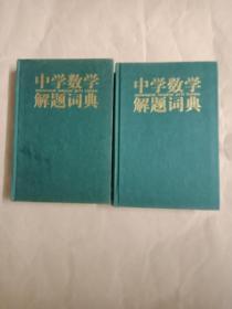中学数学解题词典.下册
