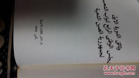 中华人民共和国第四届全国人民代表大会第一次会议文件『精装本 阿拉伯文版』