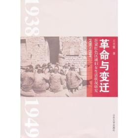 革命与变迁——沂蒙红色区域妇女生活状况研究