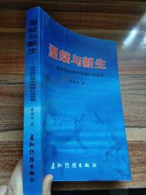 涅槃与新生:经济转轨期中国银行业监管