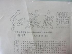 红旗报  创刊号  1967年3月15日    教育局动态