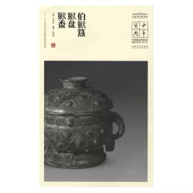中华宝典·中国国家博物馆藏法帖书系(第三辑) 伯口簋、口盘和口盉