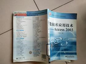数据库应用技术:Access 2003.