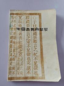 《中国古典文献学》1982年出版。