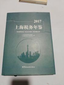 2017上海税务年鉴
