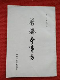 普济本事方(竖版,繁体字)
