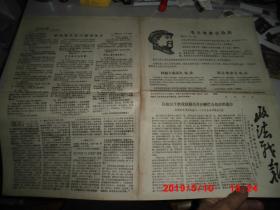 云南文革小报:政法战报 第七.八期合刊 1967-12-01  (共4版)