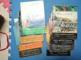 中国气功科学【1995年第二卷】第1-4期 第7-10期【8本】