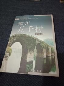《徽州五千村-祁门县卷》