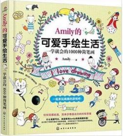 Amily的可爱手绘生活:一学就会的1000种简笔画