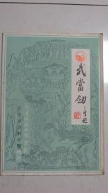 武当剑(武汉师范学院学报哲学社会科学版增刊)