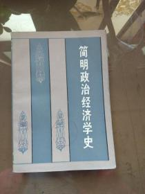 简明政治经济学史【馆藏】