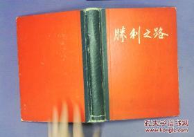 胜利之路 特精装  蓝书脊唯一礼品书(88B2-03-05))