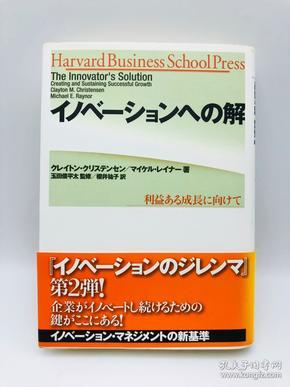 イノベーションへの解 利益ある成长に向けて (Harvard business school press) - 日文版《促进盈利增长的创新解决方案》