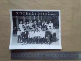 老照片 (新乡市)卫河学校86届小学毕业留念1986年