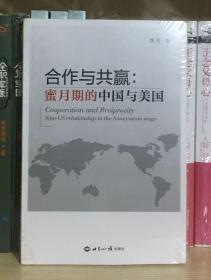 合作与共赢:蜜月期的中国与美国(全新塑封)