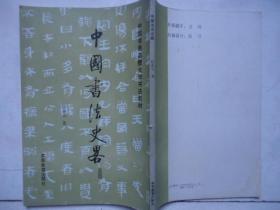 中国书法史略中国书画函授大学书法教材