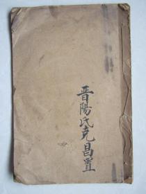 民国:唐诗白话解读本[卷五一册]