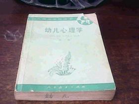 幼儿师范学校课本-- 幼儿心理学(全一册)