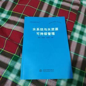 水系统与水资源可持续管理(中国水论坛No.7)