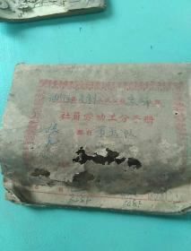 仙游县,社员劳动工分手册