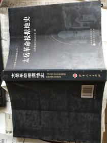 太岳革命根据地史