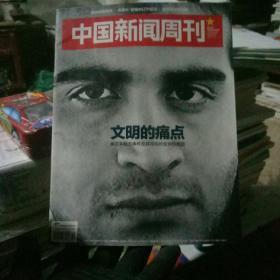 中国新闻周刊2016年第22期(总第760期)