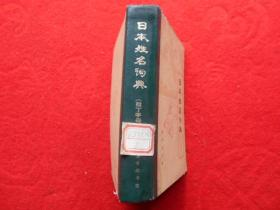 日本姓名词典 拉丁字母序(馆藏)
