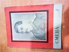 CMEHA 1953.5