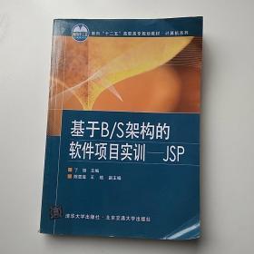 """基于B/S架构的软件项目实训——JSP(面向""""十二五""""高职高专规划教材.计算机系列)"""
