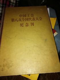 中国工会第八次全国代表大会纪念刊