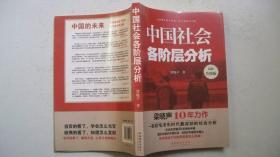 2011年文化艺术出版社出版发行《中国社会各阶层分析》一版一印