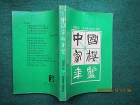 中国象棋年鉴  1993版