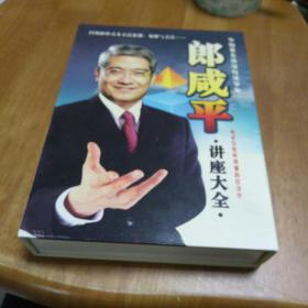 郎咸平讲座大全(全12张DVD光碟)