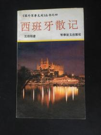 《国外军事见闻》丛书之四——西班牙散记