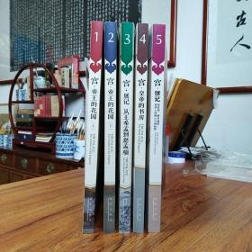 故宫出版社《宫》系列丛书(1~5)