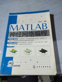 MATLAB神经网络编程