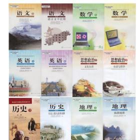 人教版高二上册文科全套12本课本教材 高中二年级上学期