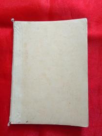 70年代白皮老日记本
