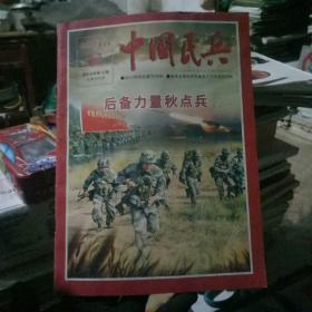 中国民兵2016年第10期(总第385期)