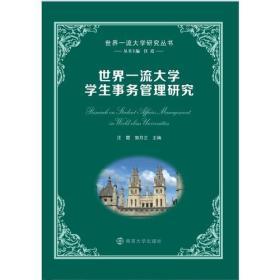 世界一流大学学生事务管理研究(世界一流大学研究丛书)
