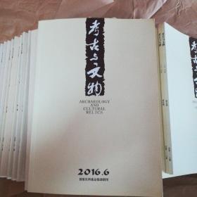 考古与文物(2011、2012、2013、2015、2016五全年,共30册)
