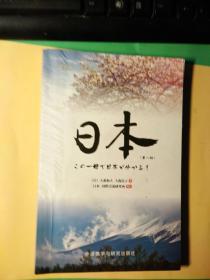 日本 第二版