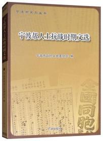 宁波帮人士抗战时期文选/宁波帮系列丛书